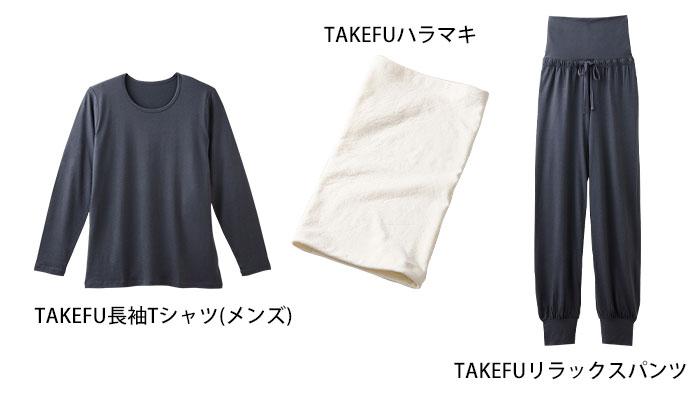 TAKEFU(竹布)新商品色々