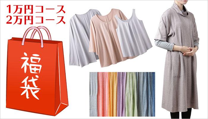 TAKEFU福袋 2020 タケフ福袋