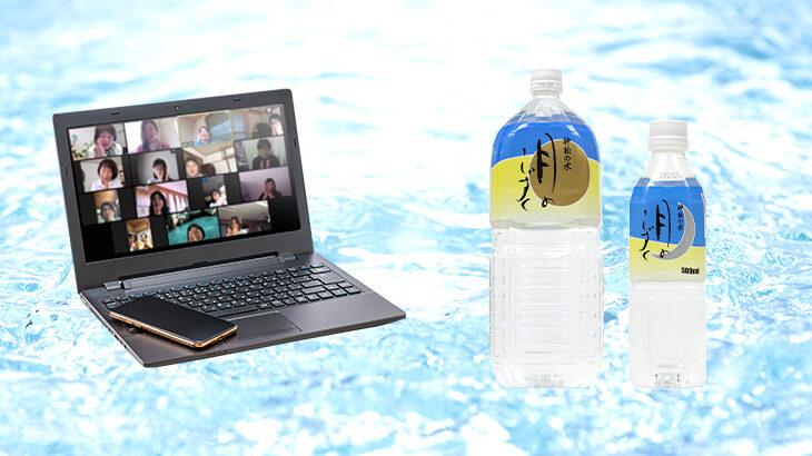 2021/08/04 ほーりーのお水のお話会