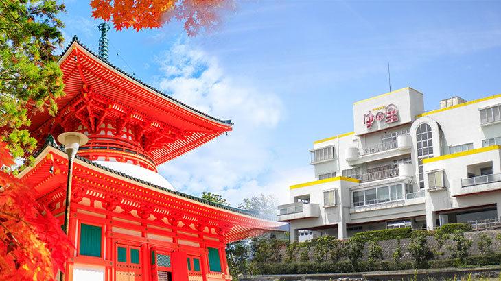 ゆの里温泉と高野山を訪ねよう2021秋